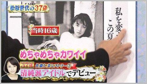 「佐藤仁美 ホリプロタレントスカウトキャラバン」の画像検索結果
