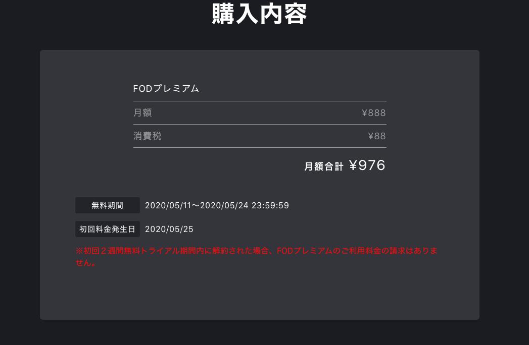 FOD 手順 4
