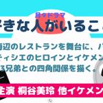 「ナオミとカナコ」のドラマ動画(1話~最終回) …