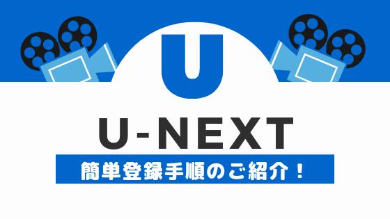 U-NEXT 登録手順