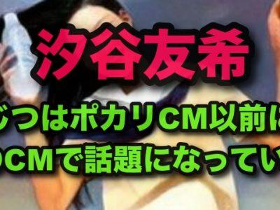 汐谷友希 高校 Wiki 出身 CM