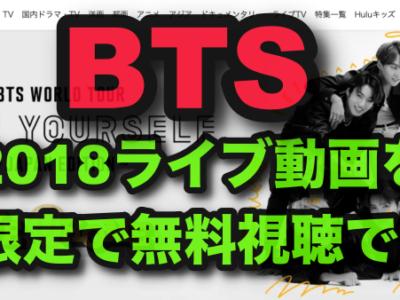 BTS ライブ 2018 動画